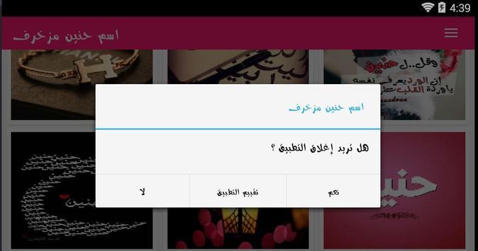 اسم حنين مزخرف screenshot 4