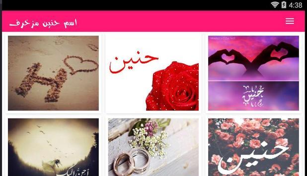 اسم حنين مزخرف screenshot 6