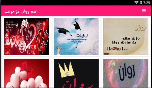 اسم روان مزخرف screenshot 1