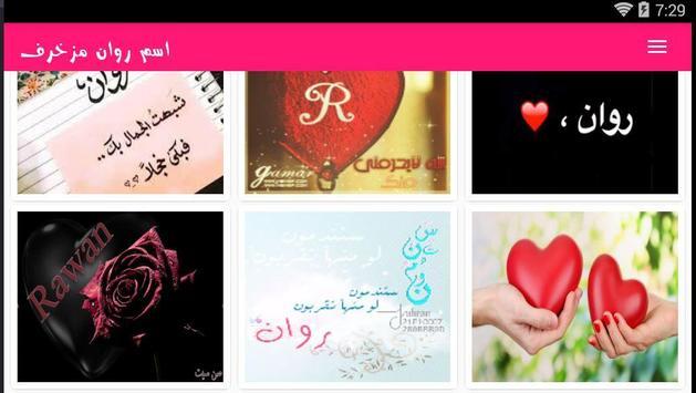 اسم روان مزخرف screenshot 2