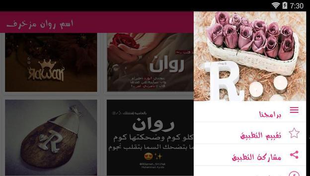 اسم روان مزخرف screenshot 3