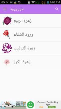 صور ورود screenshot 27
