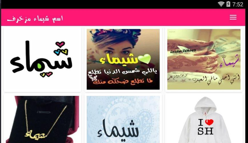 اسم شيماء مزخرف For Android Apk Download