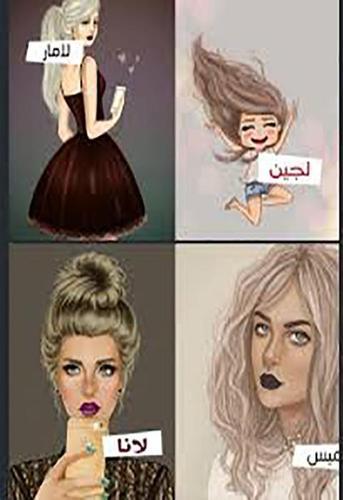 صور أسماء بنات مزخرفة For Android Apk Download
