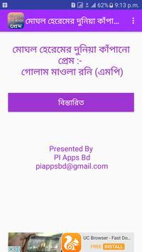 মোঘল হেরেমের দুনিয়া কাপানো প্রেম poster