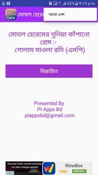 মোঘল হেরেমের দুনিয়া কাপানো প্রেম apk screenshot
