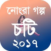 মজার চটি গল্প ২০১৭ icon