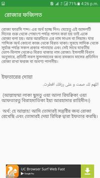 রোজার ফজিলত apk screenshot