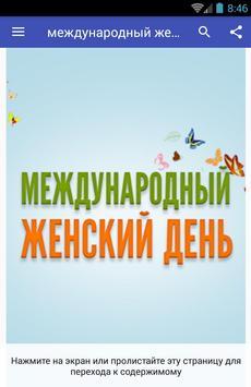 международный женский день poster