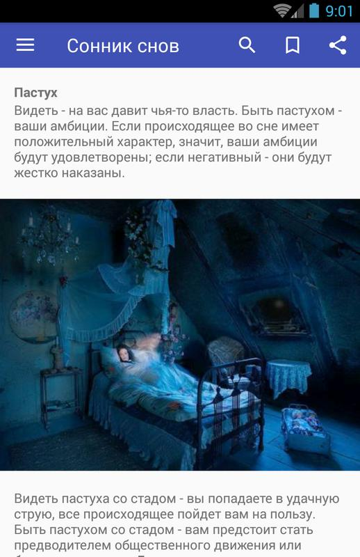 Сонник Приснилось Знакомство