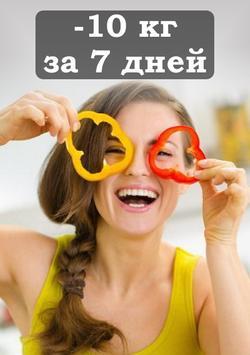 7 дней минус 10 кг poster