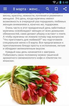 8 марта - женский день apk screenshot