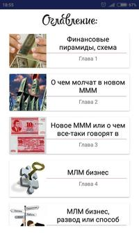 Все об МЛМ poster