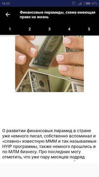 Все об МЛМ apk screenshot