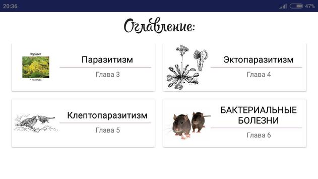 Защита от вредителей screenshot 3
