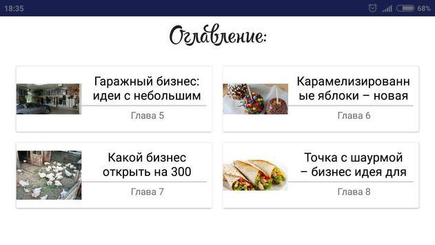 Бизнес в одиночку apk screenshot