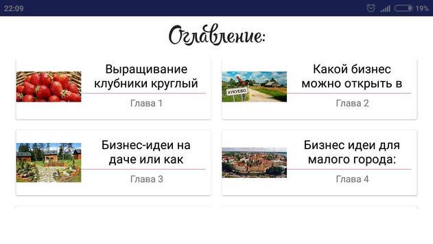 Бизнес в селе screenshot 3