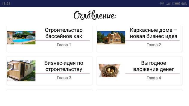 Бизнес идеи в строительстве apk screenshot