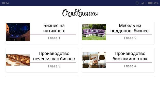 Бизнес идеи производства и переработки apk screenshot