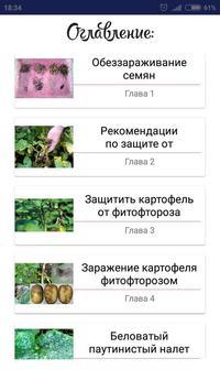 Болезни овощей poster
