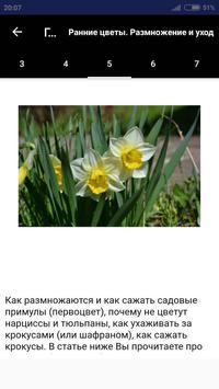 Цветы на даче screenshot 1