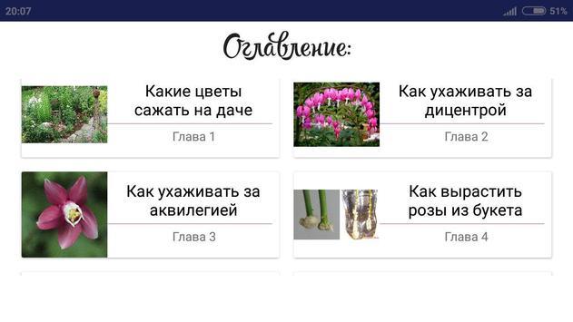 Цветы на даче screenshot 3