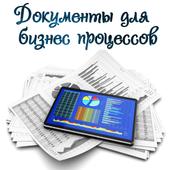 Документы для бизнес процессов icon