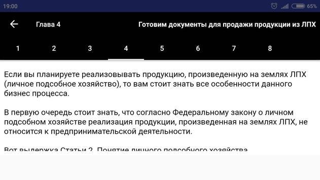 Документы для бизнес процессов screenshot 3