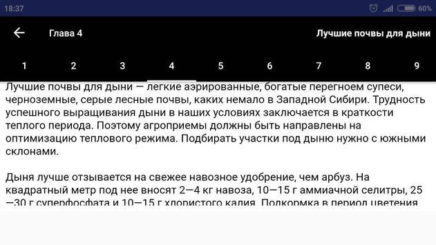 Дыня screenshot 4