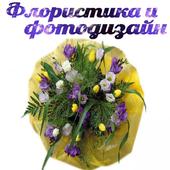 Флористика и фитодизайн icon