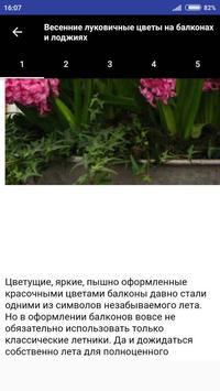 Флористика и фитодизайн screenshot 1