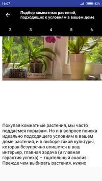 Флористика и фитодизайн screenshot 2