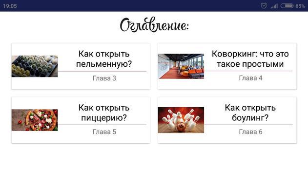 Идеи бизнеса в сфере услуг apk screenshot