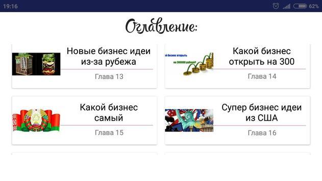 Интересно про бизнес apk screenshot