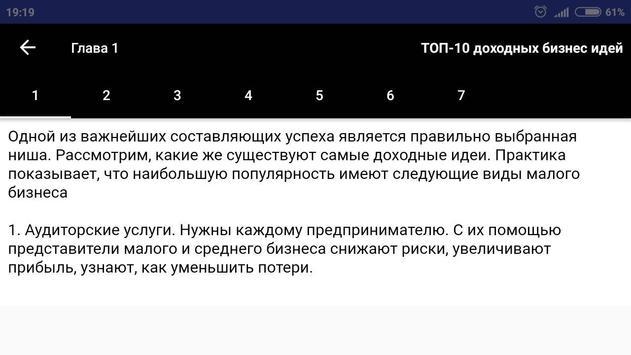 Истории состоятельных людей apk screenshot