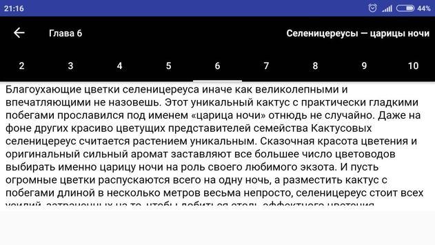 Кактусы и Суккуленты screenshot 3
