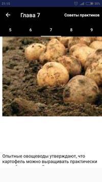 Картофель screenshot 1