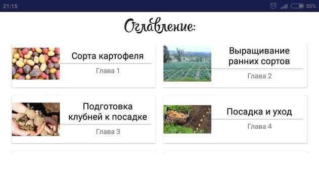 Картофель screenshot 3