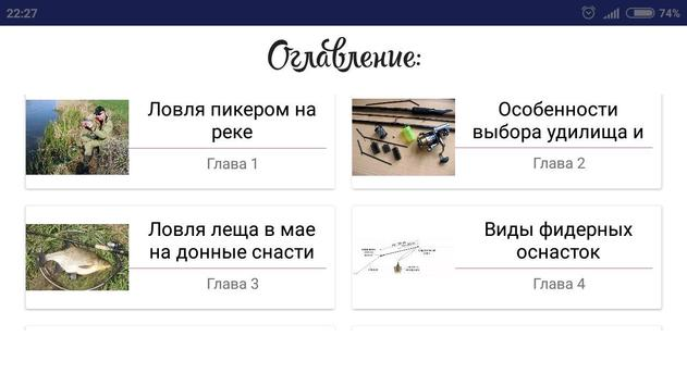 Ловля на донные снасти screenshot 3