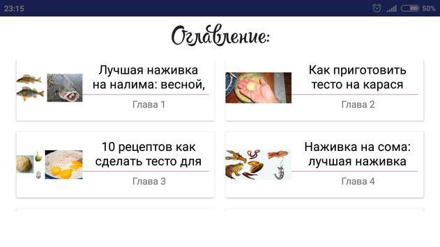 Наживки screenshot 3