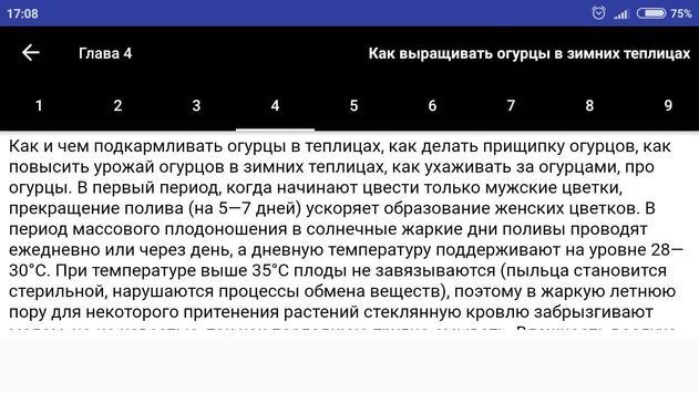Огурцы screenshot 4