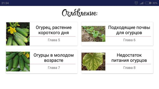 Огурцы screenshot 3