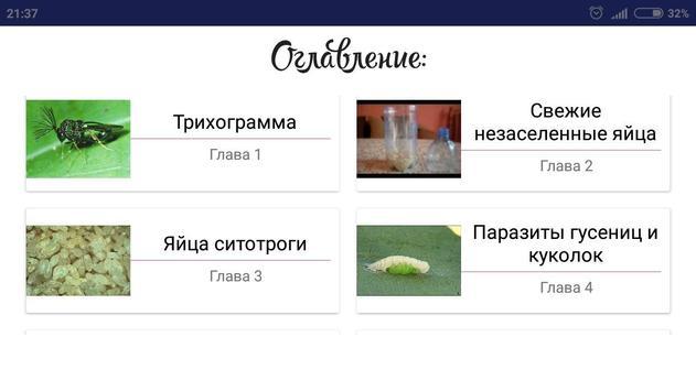 Паразиты apk screenshot