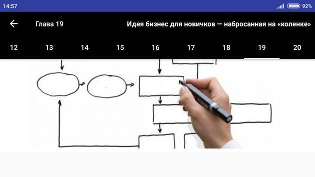Подработка apk screenshot
