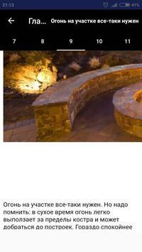 Постройки в саду screenshot 2