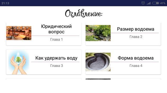 Постройки в саду screenshot 3