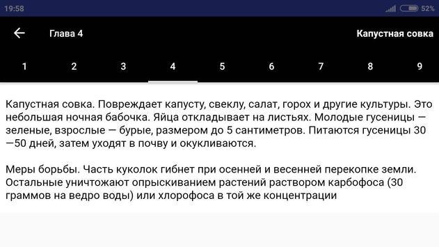 Про вредителей apk screenshot