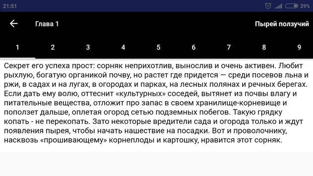 Сорняки screenshot 4