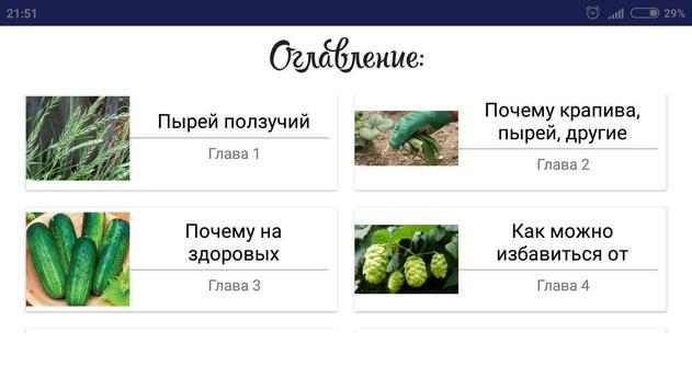Сорняки screenshot 3