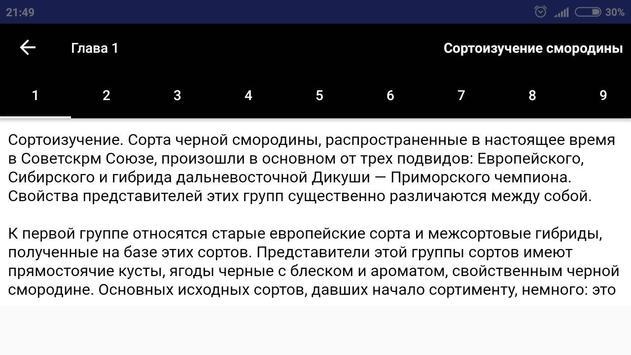 Смородина screenshot 4